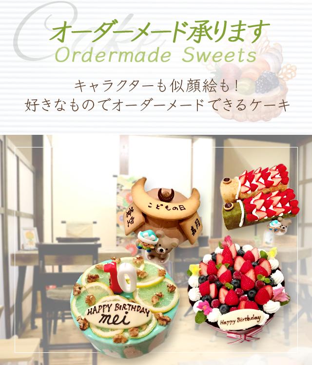オーダーメイド承ります ORDERMADE SWEETS キャラクターも似顔絵も!好きなものでオーダーメイドできるケーキ